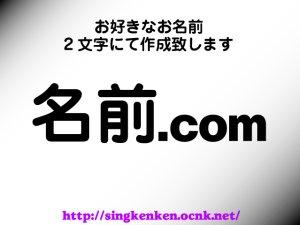 画像1: 名前.com 2文字