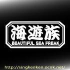 他の画像1: 『海遊族』 BEAUTIFUL SEA FREAK