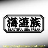 『海遊族』 BEAUTIFUL SEA FREAK