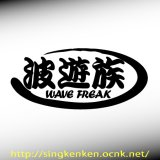 『波遊族』 WAVE FREAK