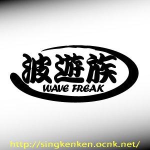 画像1: 『波遊族』 WAVE FREAK