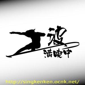 画像1: 波満喫中 サーフ