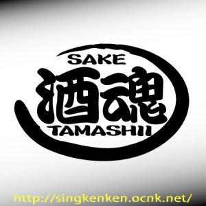 画像1: 酒魂 TAMASII