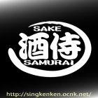 他の画像1: 酒侍 SAMURAI