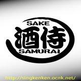 酒侍 SAMURAI